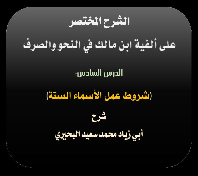 الفية ابن مالك mp3 تحميل