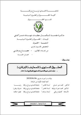 مذكرة ماستر: الحقوق الدستورية للمعارضة البرلمانية (دراسة مقارنة على ضوء التعديل الدستوري لسنة 2016) PDF