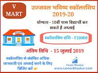https://www.careerbhaskar.com/2019/07/ujjwal-bhavishya-scholarship-2019-20.html