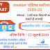 Ujjwal Bhavishya Scholarship 2019-20 (उज्जवल भविष्य छात्रवृत्ति)