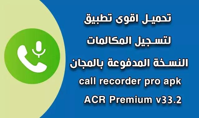 تحميل call recorder pro apk - ACR Premium v33.2 افضل تطبيق لتسجيل المكالمات