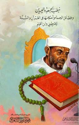 كتاب خطب الجمعة والعيدين وفضائل الجمعة وأحكامها في القرآن والسنة للإمام الشعراوي