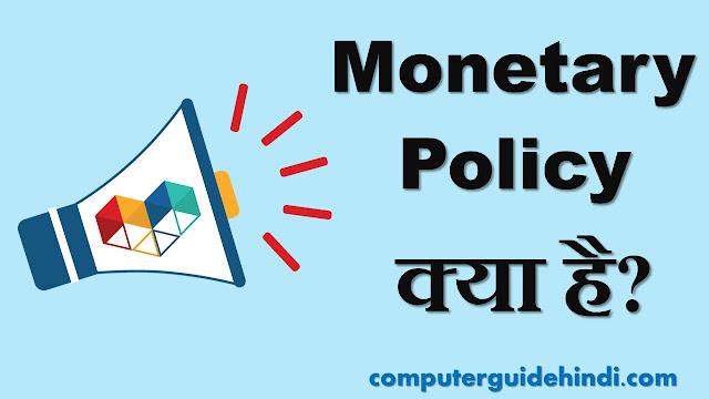 Monetary Policy क्या है?