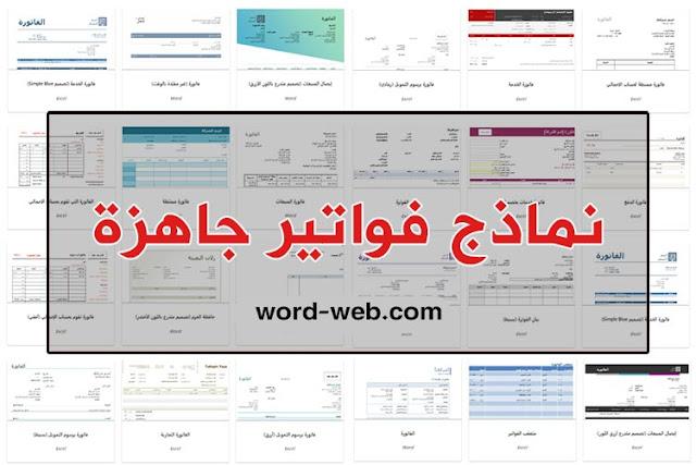 نماذج فواتير جاهزة word doc Excel