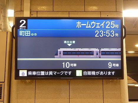 【ダイヤ改正で消滅!】ホームウェイ 町田行き