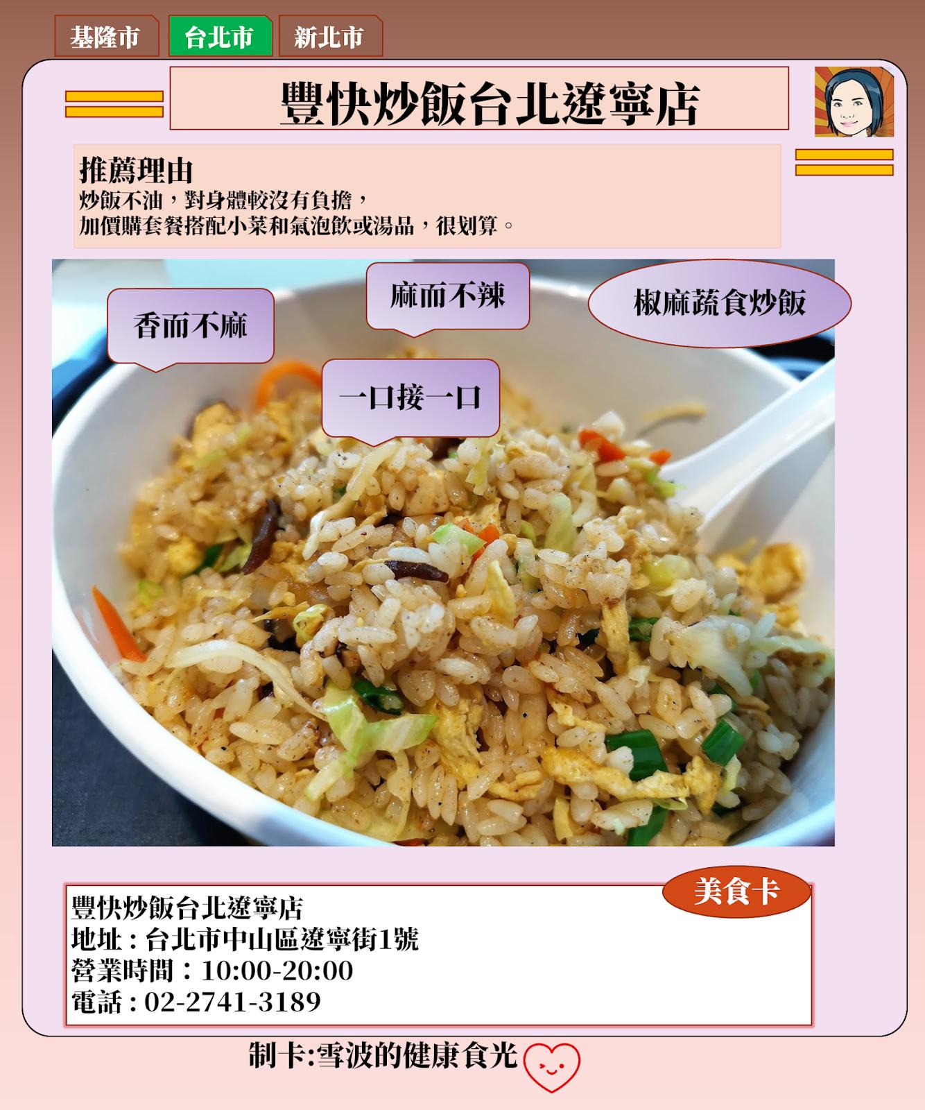 台北美食卡