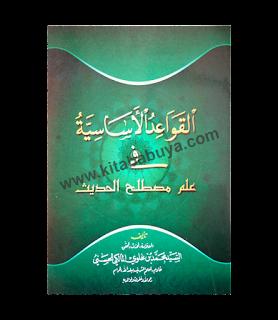 Kitab Qowadi assasy fi Mustholah Hadits