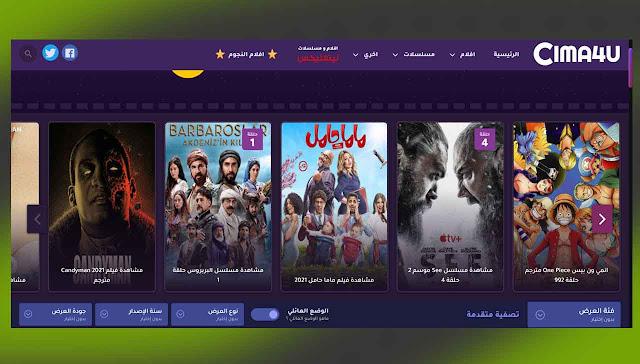 موقع cima4u.ws لمشاهدة الأفلام مترجمة للعربية