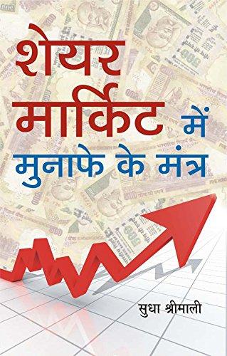 शेयर मार्केट में मुनाफे के मंत्र | Share Market Mein Munafe Ke Mantra