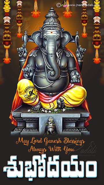 lord Ganesh Payers, good morning Bhakti Greetings, Good Morning Quotes in Telugu, Subhodayam hd wallpapers, Whats App Sharing Good Morning Quotes Bhakti
