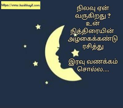 latest good night tamil wishes, good night images in tamil, good night quotes in tamil