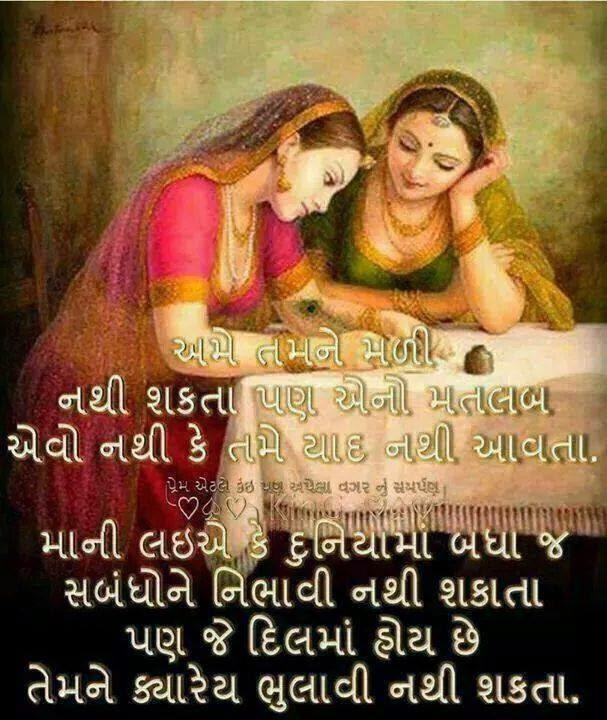 Gujarati Quotes , Hindi Quotes, English Quotes