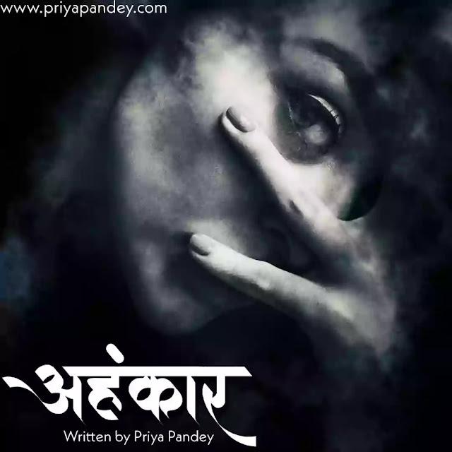Ahankar Motivational Hindi Quotes Written By Priya Pandey