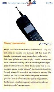 تعلم المحادثة بالإنجليزية [بالصور] ebooks.ESHAMEL%5B107