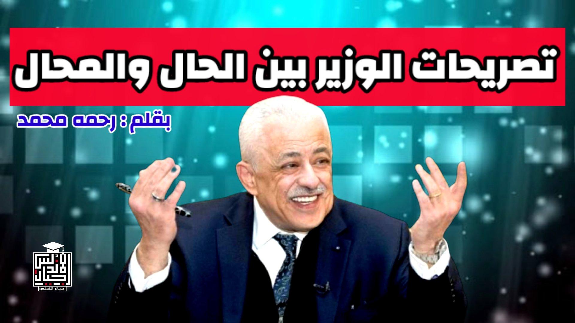تصريحات وزير التعليم بين الحال والمحال ( اجيال الاندلس )