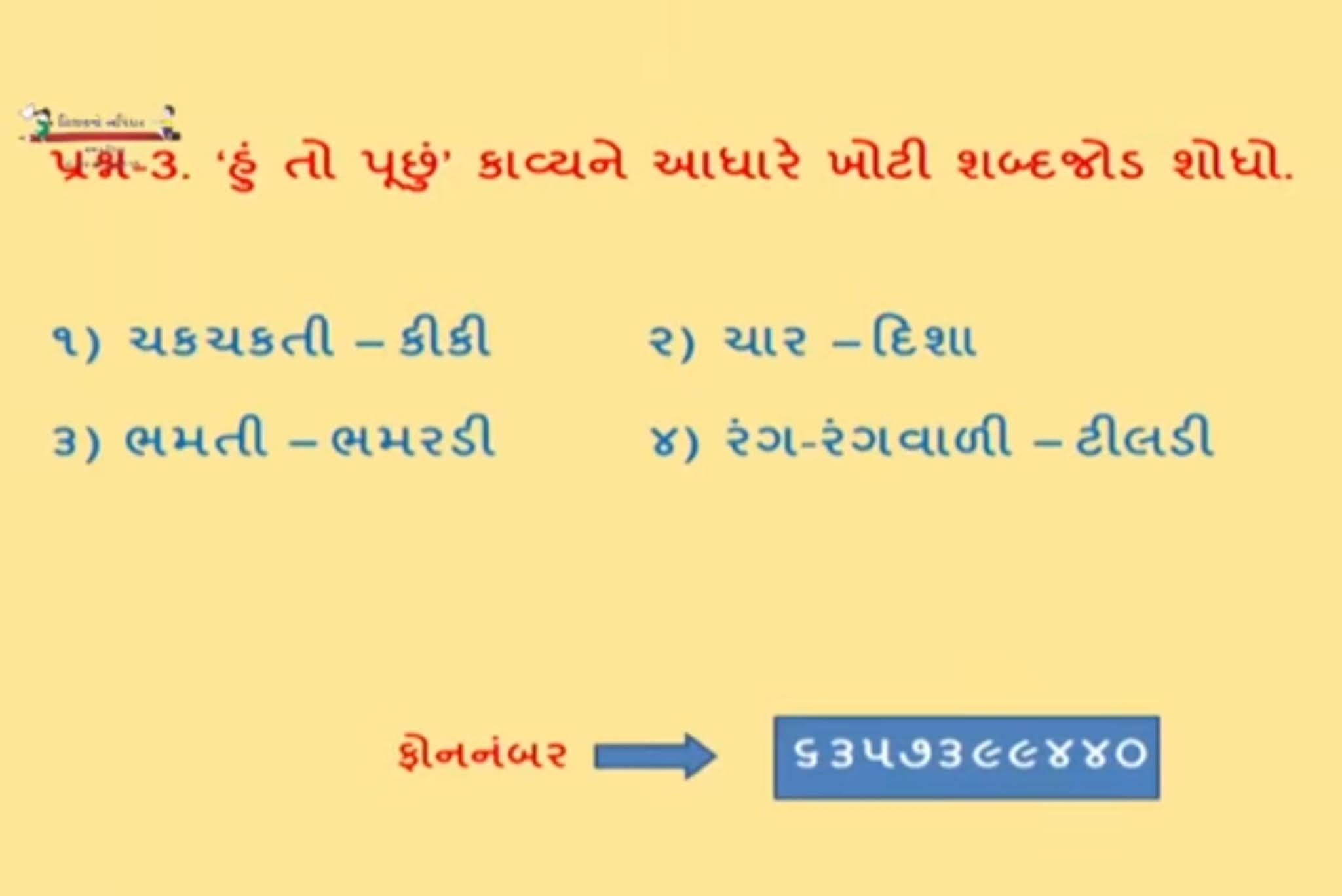 STD-3-4-5-DATE-14-12-2020-HOME-LEARNING-QUESTIONS-AND-ANSWERS.