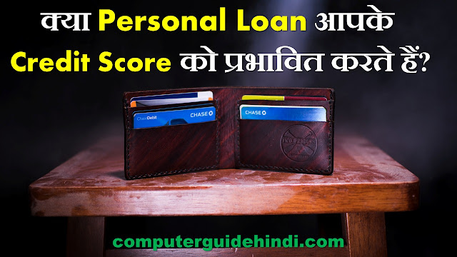 क्या Personal Loan आपके Credit Score को प्रभावित करते हैं?