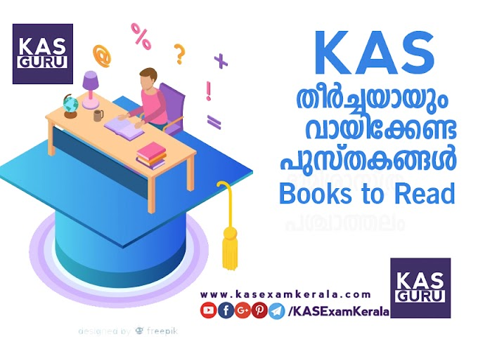Must Read books for KAS | NCERT text  standard books list Web Resources | Kerala Administrative Service