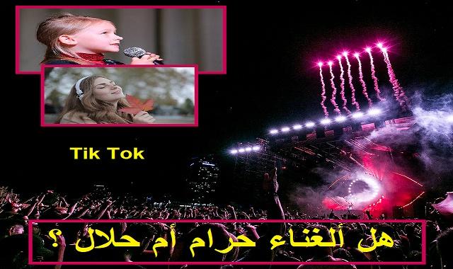 هل ألغناء حرام أم حلال ؟ سؤال من فنان مشهور !!