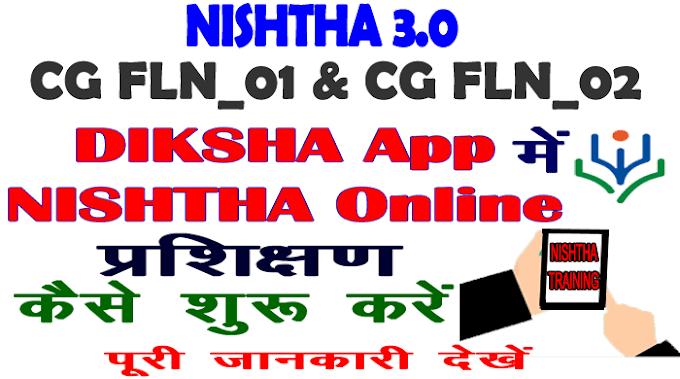 दीक्षा एप से निष्ठा 3.0 कैसे शुरू करें - NISHTHA 3.0 Start In DIKSHA App   Course CG FLN _01 और CG FLN_02 में पंजीयन कर ट्रेनिंग शुरू करें