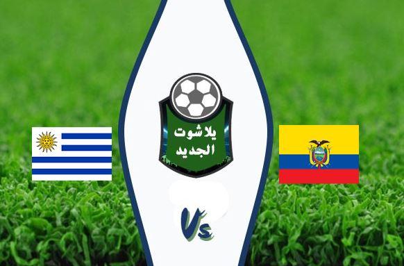 مشاهدة مباراة أوروجواي والإكوادور بث مباشر اليوم الثلاثاء 13 / أكتوبر / 2020 تصفيات كأس العالم امريكا الجنوبية