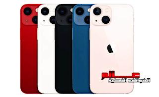 آيفون 13 ميني iPhone 13 mini