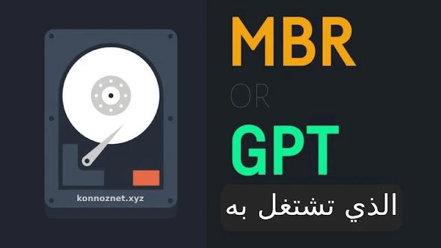 محرك الأقراص الذي تشتغل به GPT أو MBR في Windows 10