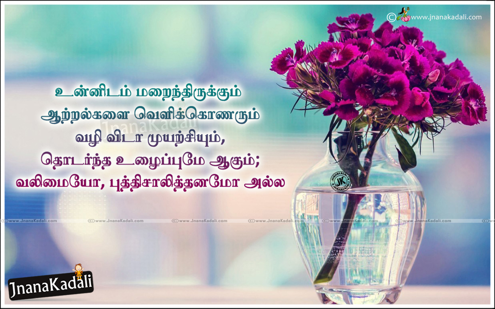 Latest Tamil Motivational Sayings Tamil Value Quotes Tamil Success