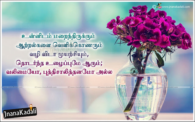 inspirational messages in Tamil, latest online best Tamil Value Qutoes