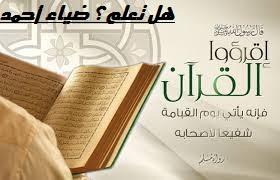 ماذا يفعل القرآن بعد الموت!
