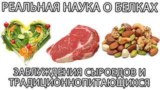 О влиянии на организм животный и растительных белков