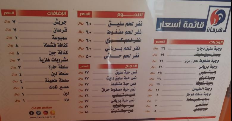 منيو وفروع ورقم مطاعم هرمان السعودية 2020