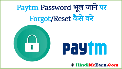 Paytm ka Password kaise reset kare