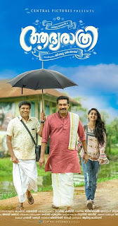 Adhyarathri Malayalam Full Movie Download