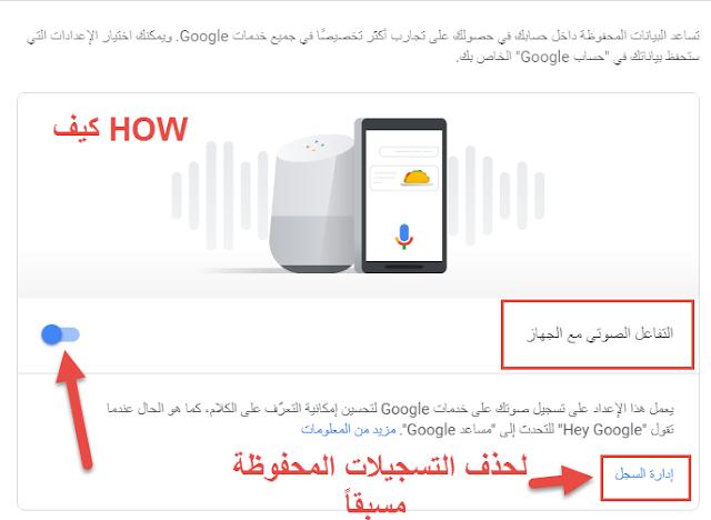 كيفية منع مساعد جوجل من الإحتفاظ بالتسجيل الصوتي وحذفه