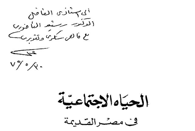 كتاب الحياة الإجتماعية في مصر القديمة تأليف سير و.م.فلندرز يتري pdf