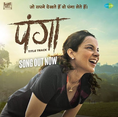 Panga Title Track Lyrics | Kangana Ranaut | Jassie Gill