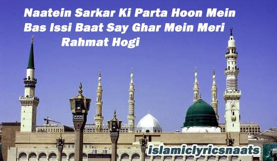 Naatein Sarkar (SAW) Ki Parta Hoon Mein Lyrics  Naat