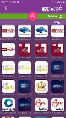 تحميل تطبيق Furrera tv فوريرة تي في و شاهد افضل واروع القنوات العالمية علي هاتفك الاندرويد