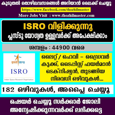 ISRO RECRUITMENT 2020 - DRIVER, FIREMAN & OTHERS VACANCIES