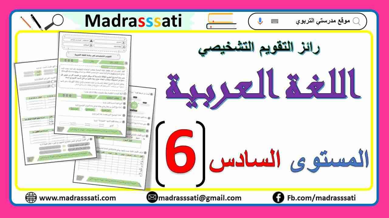رائز التقويم التشخيصي في مادة اللغة العربية│المستوى السادس ابتدائي