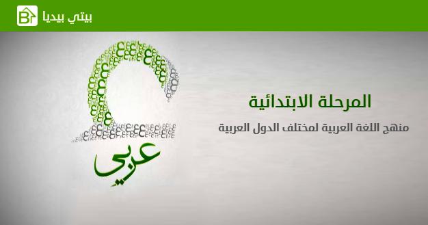 دروس اللغة العربية المرحلة الابتدائية