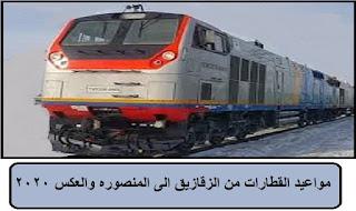 مواعيد القطارات من الزقازيق الى (القاهره-الاسكندريه-بورسعيد-المنصوره ) والعكس 2020