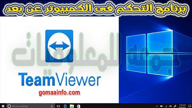تحميل برنامج التحكم فى الكمبيوتر عن بعد  TeamViewer Free 15.4.4445