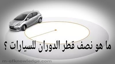 ما هو مفهوم متوسط نصف قطر الدوران Turning Radius بالنسبة للسيارات ؟
