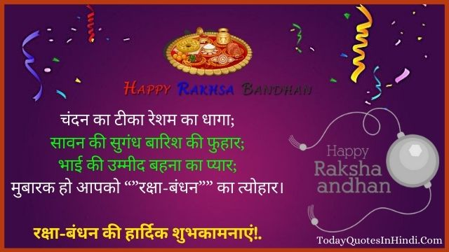 status of raksha bandhan in hindi, raksha bandhan ki photo shayari