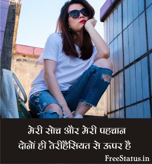 My-Attitude-Shayari-For-Girl