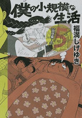 [Manga] 僕の小規模な生活 第01-06巻 [Boku no Shoukibo na Seikatsu Vol 01-06] Raw Download