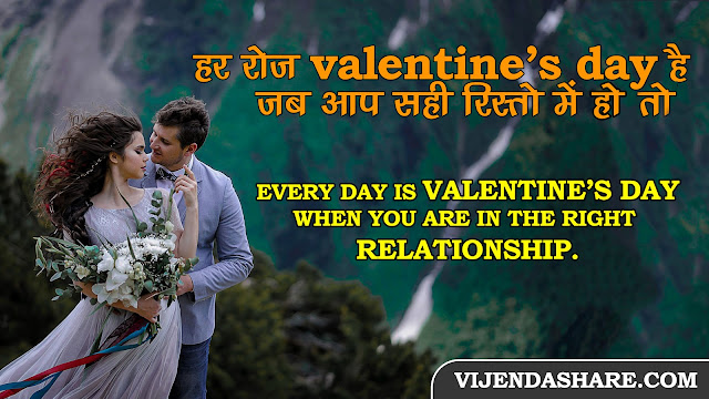 RELATIONSHIP, LIFE,VALENTINE'S DAY, LOVE, QUOTES.