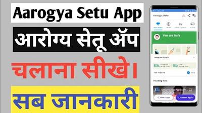 Aarogya Setu App Kaise Chalaye | How to Use Aarogya Setu App | Complete A-Z Information